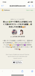 clubhouse告知